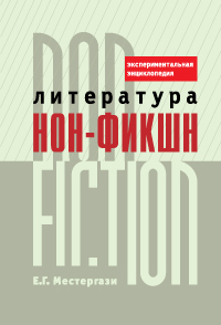 «Литература нон-фикшн/non-fiction:...